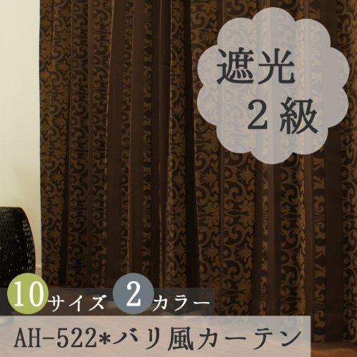 遮光2級 アジアンリゾート/●バリ風カーテン【AH522】/■ブラウン/▼W100×H135cm/2枚組/Z3K