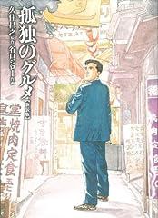 孤独のグルメ 【新装版】