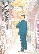 久住昌之の人気漫画「孤独のグルメ」実写ドラマ化が決定