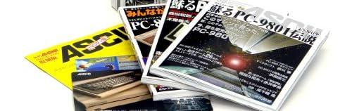 蘇るPC-9801/PC-8801/PC-8001&PC-6001伝説 永久保存版