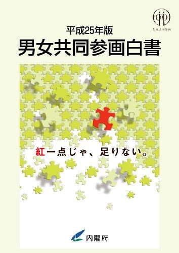 男女共同参画白書〈平成25年版〉