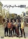 バンクーバーの朝日 DVD 通常版[DVD]