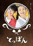 瀧本美織 DVD 「てっぱん 完全版 DVD-BOX2」