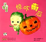 img - for The World Of Vegetable Fairies-Frightened Pumpkin (Chinese Edition) book / textbook / text book