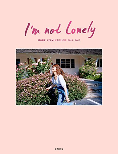 垣内彩未 I'm not lonely 大きい表紙画像
