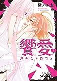 饗愛カタストロフィ (3) (シルフコミックス)