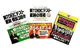 TOEIC本試験『直前』対策セット 3巻 セット