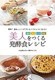 美人をつくる発酵食レシピ-塩麹・甘酒・ヨーグルト・納豆