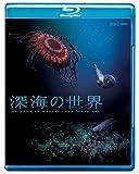 深海の世界 (Blu-ray)