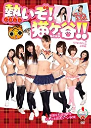 熱いぞ!猫ヶ谷!! DVD-BOX I