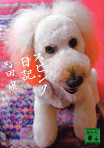 スピンク日記 (講談社文庫)