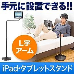 サンワダイレクト iPad・タブレットフロアスタンド スタンドアーム 寝ながら対応 L字型 9~10インチ対応 100-MR085