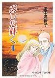 あした輝く (1) (中公文庫―コミック版)
