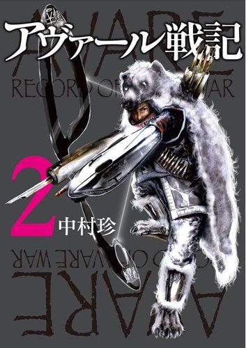 アヴァール戦記  2 (バンチコミックス)