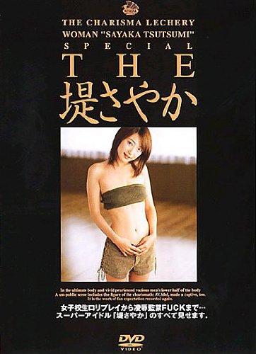 隼エージェンシー THE 堤さやか [DVD]