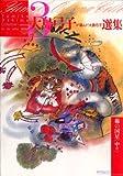 大島弓子が選んだ大島弓子選集 3 綿の国星 中 (MFコミックス)