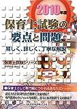 保育士試験の要点と問題〈2010年度〉 (保育士試験シリーズ)