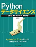 Pythonデータサイエンス -可視化、集計、統計分析、機械学習-