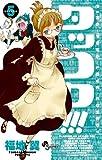 タッコク!!! 5 (少年サンデーコミックス)