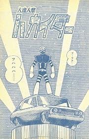 人造人間キカイダー 1972 [完全版] 2