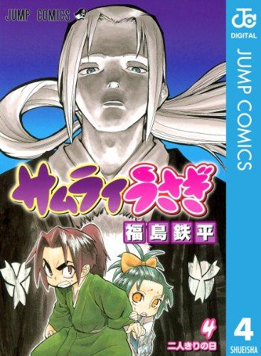 サムライうさぎ 4 (ジャンプコミックスDIGITAL)