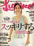 Lucere ! (ルチェーレ) 2008年 02月号 [雑誌]