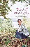 カンノが、出会ったオンナたち 菅野美穂 meets 映画『パーマネント野ばら』