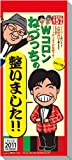 Wコロンねづっちの「整いました!!」 2011年 カレンダー