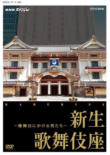 NHKスペシャル 新生 歌舞伎座 ~檜舞台にかける男たち~ [DVD]