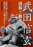 武田信玄 謎解き散歩 (新人物文庫)