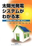 太陽光発電システムがわかる本―基礎知識から導入・設計・施工まで