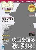 �҂� Movie Special 2014 Autumn