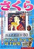 さくら日本切手カタログ〈2008年版〉