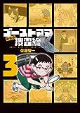 ゴーストママ捜査線 3 (ビッグコミックス)