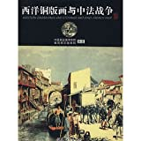 img - for Western Copper engraving : the China-French War (Paperback) book / textbook / text book
