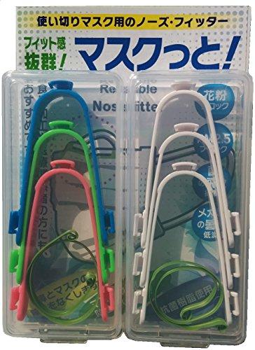 TV東京「トレンドたまご」で紹介された『マスクっと!』6個セット (新パッケージ)