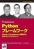 Python フレームワーク  Django と TurboGears で実現する Web 2.0プログラミング