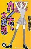 カンナさん大成功です!(4) (講談社コミックスキス (216巻))