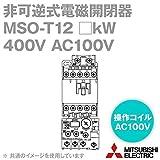 三菱電機 MSO-T12 2.2kW 400V AC100V 1a1b 非可逆式電磁開閉器 (主回路電圧 400V) (操作電圧 AC100V) (補助接点 1a1b) (ねじ、DINレール取付) NN