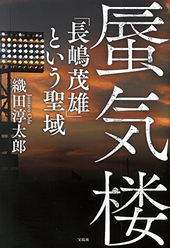 蜃気楼  「長嶋茂雄」という聖域