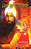 img - for Moran Da Maharaja book / textbook / text book