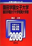 園田学園女子大学・園田学園女子大学短期大学部 (大学入試シリーズ 484)
