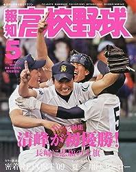報知高校野球 2009年 05月号 [雑誌]