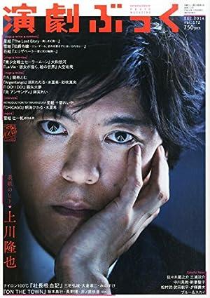 演劇ぶっく 2014年 12月号 [雑誌]