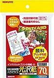 KOKUYO インクジェットプリンタ用用紙(光沢紙・染料顔料共用・ハガキサイズ) ハガキ 70枚 KJ-GP3635