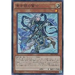 遊戯王カード SHVI-JP020 青き眼の賢士(スーパーレア)遊戯王アーク・ファイブ [シャイニング・ビクトリーズ]