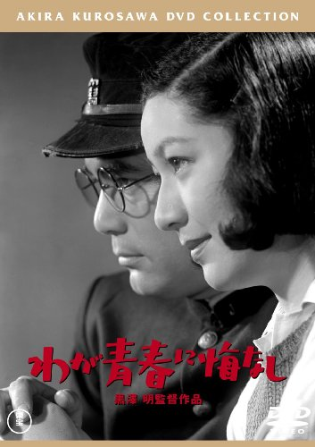わが青春に悔なし【期間限定プライス版】 [DVD]