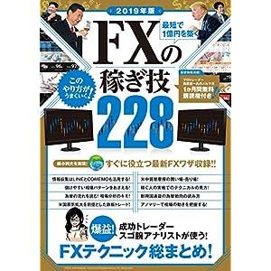 2019年版 最短で1億円を築く FXの稼ぎ技 [Kindle版]
