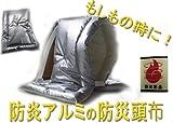 (財)日本防災協会・認定品/防炎アルミ防災クッション(防災頭巾)Lサイズ