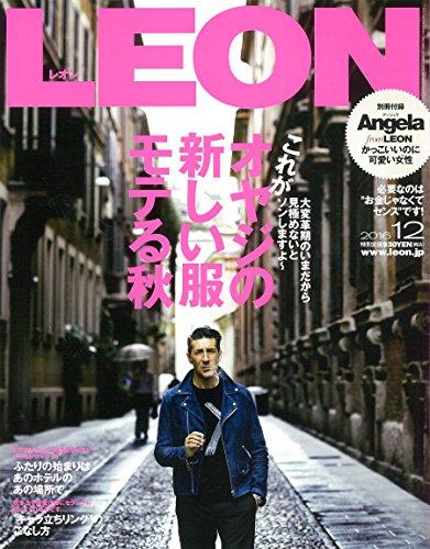 LEON 2016年12月号 大きい表紙画像